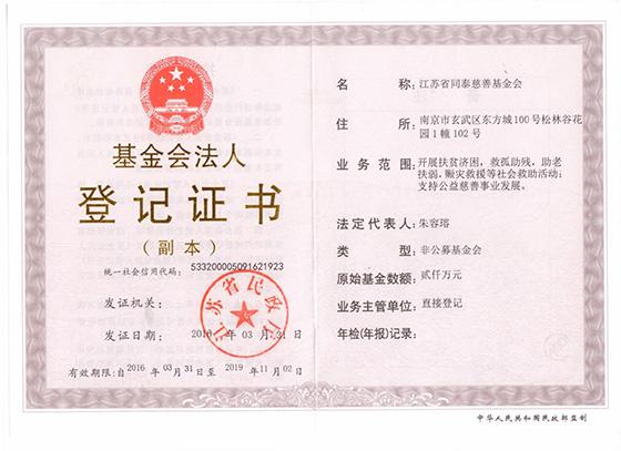 基金会法人登记证书.jpg